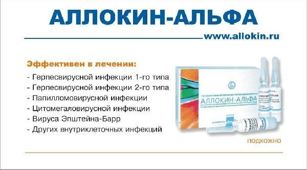Аллокин-Альфа